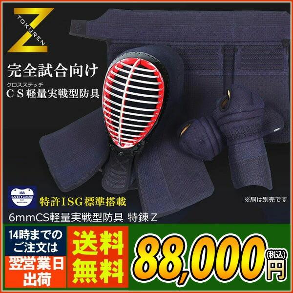 特練Z『CS軽量実戦型防具』<十字刺仕様6mm