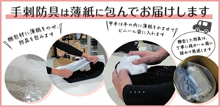 剣道防具オンラインの手刺防具納品