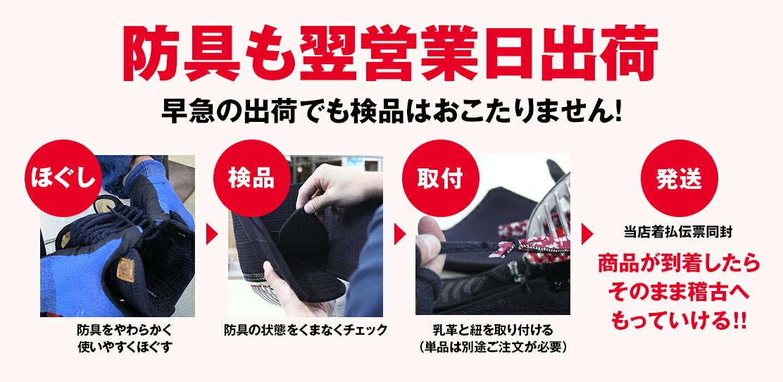 剣道防具オンラインの剣道防具検品