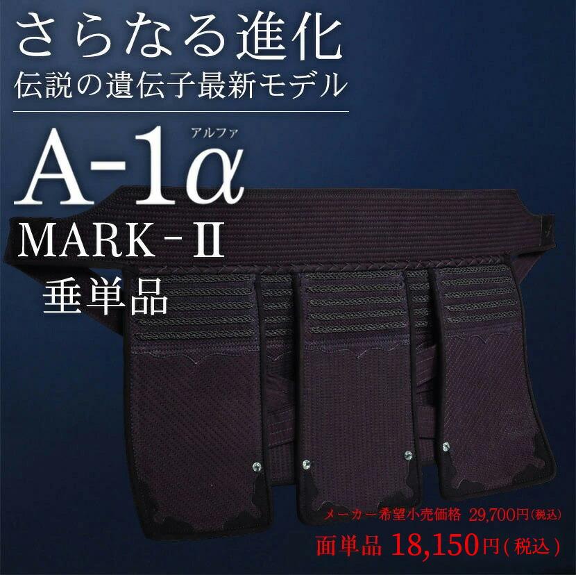 『A-1α MARK-2マークツー』 6mm織刺 垂