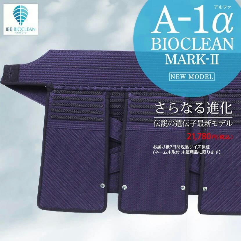A-1αバイオクリーン MARK2 垂