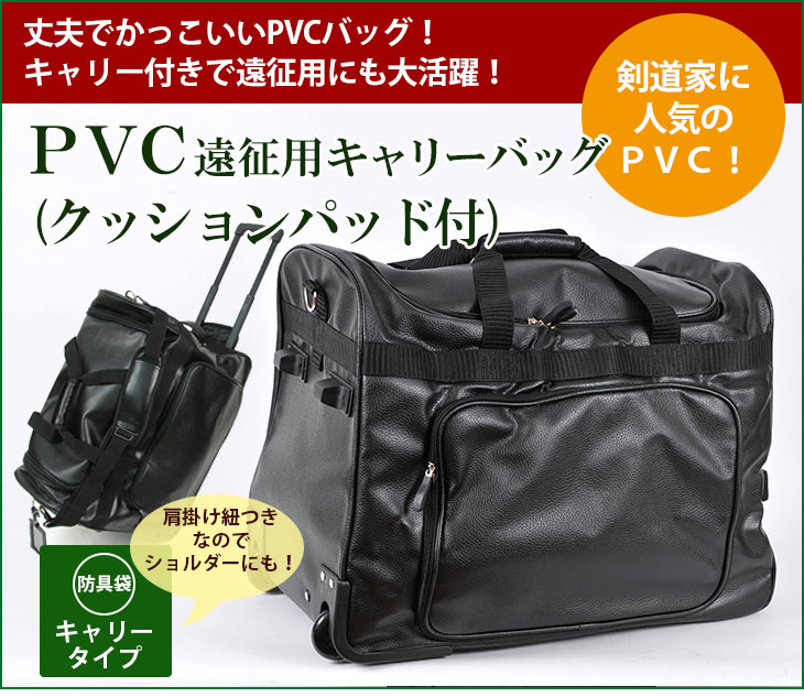 PVC遠征用キャリーバッグ(クッションパッド付)