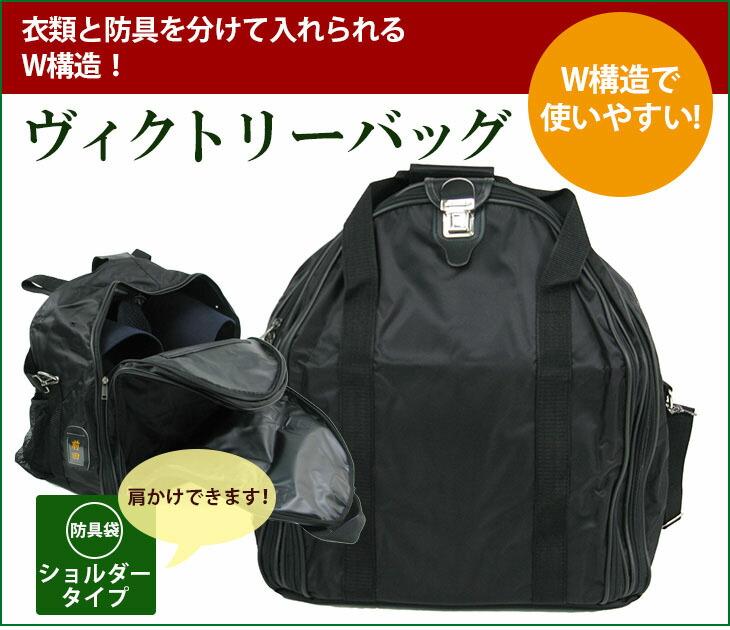 新構造!!剣道着入ポケット、水筒入れ付き「ヴィクトリーバッグ」
