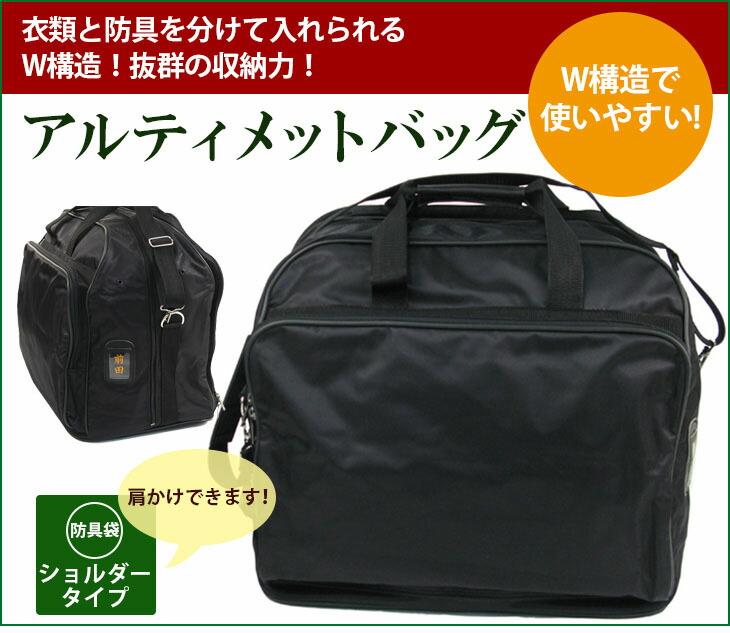 新構造の防具袋!剣道着入れ、水筒フォルダー、小物入れ付き「 アルティメットバッグ」