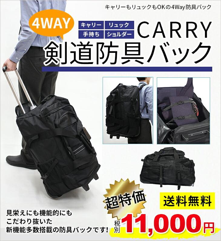 リュックキャリー 4Way 剣道防具袋 バック