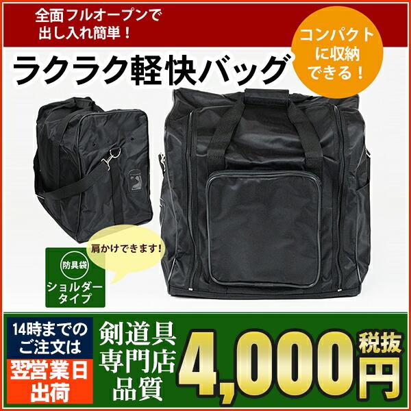 最も剣道家に愛用されている防具袋「ラクラク軽快バッグ」
