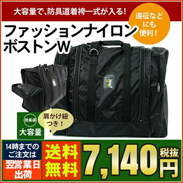 両脇にポケットの付いた大容量の防具袋「ファッションナイロンボストンW」