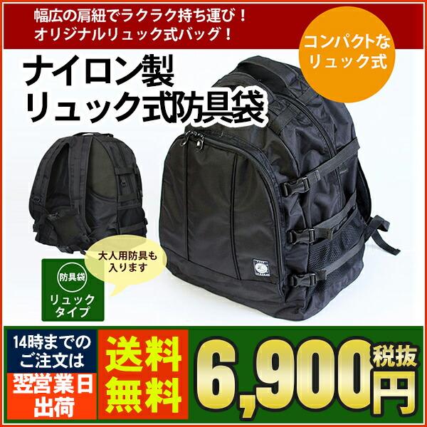 ファスナーや収納場所にもこだわり抜いた防具袋「PVCワイドバッグ(クッションパッド付) 」