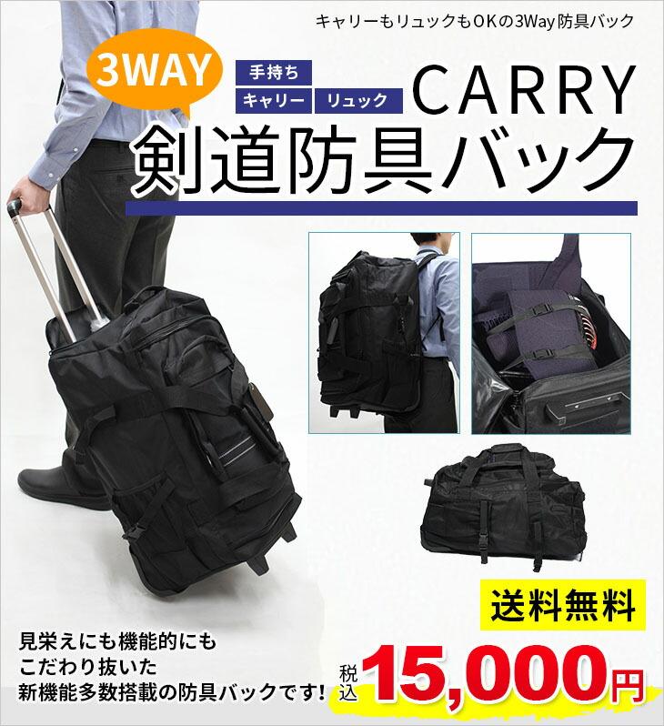 リュックキャリー 3Way 剣道防具袋 バック