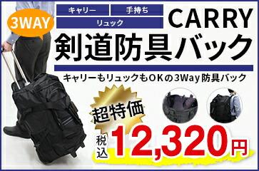 3Way(キャリー・リュック・手提げ・ショルダー)剣道防具バック