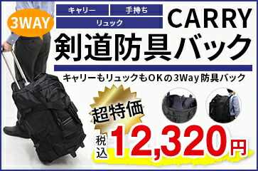 3Way(キャリー・リュック・手提げ)剣道防具バック