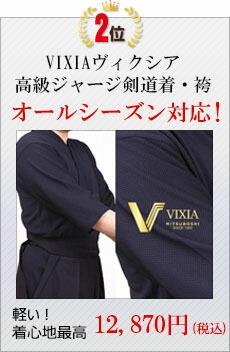 ランキング2位徳用紺一重・徳用袴セット