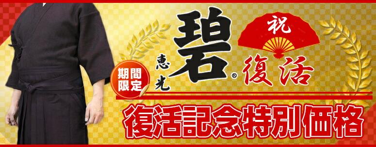 極上『碧あおい』武州正藍染道着と袴セット復活価格