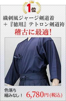 ランキング1位織刺ジャージ・徳用袴セット
