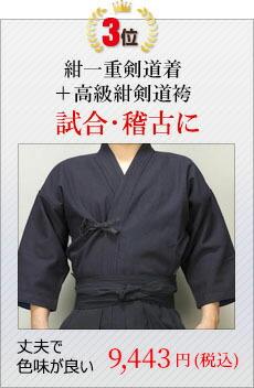 ランキング3位紺一重・高級紺袴セット
