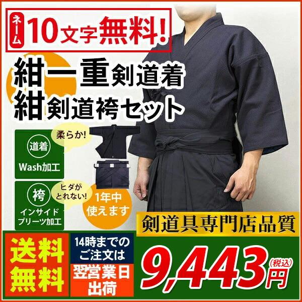 入門剣士定番の紺剣道着セット色止め紺一重+高級