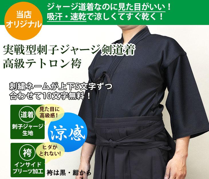 実戦型刺子ジャージ剣道着+高級テトロン袴