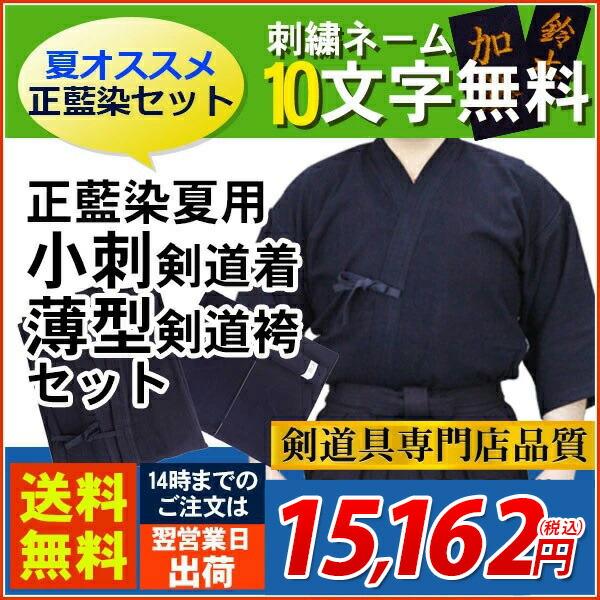 藍染夏用小刺剣道着+藍染夏用薄型剣道袴セット