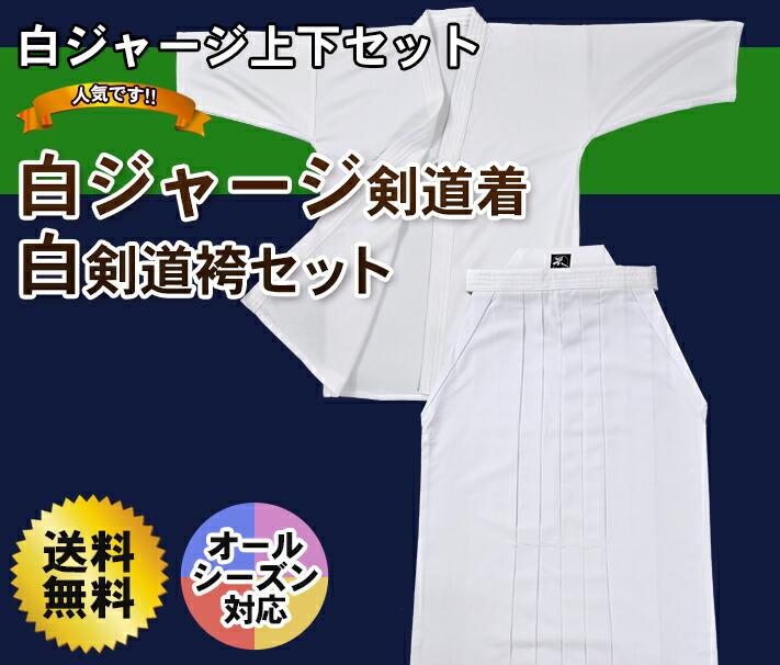 毎日のお洗濯が簡単で練習に最適♪「白ジャージ+高級ポリ(白)」
