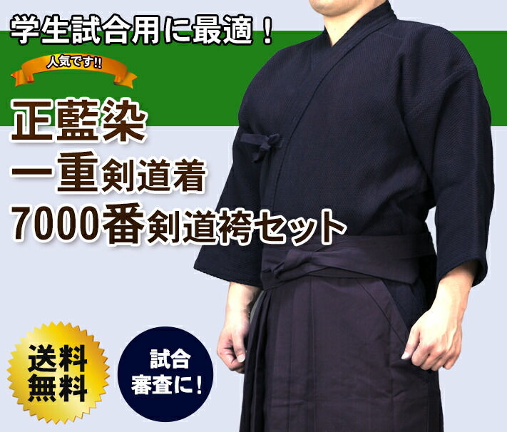 本物志向の剣士にオススメ「藍染一重+7,000番袴」