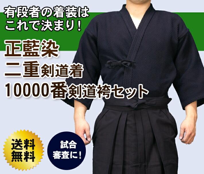 本正藍染二重をこの価格で!「藍染二重+10,000番袴」