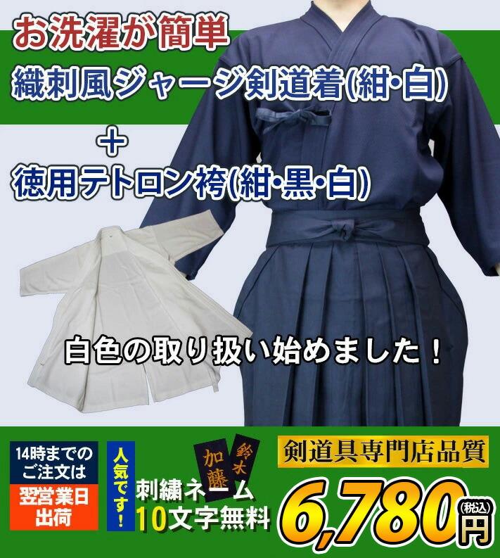 織刺風ジャージ剣道着+徳用テトロン剣道袴セット
