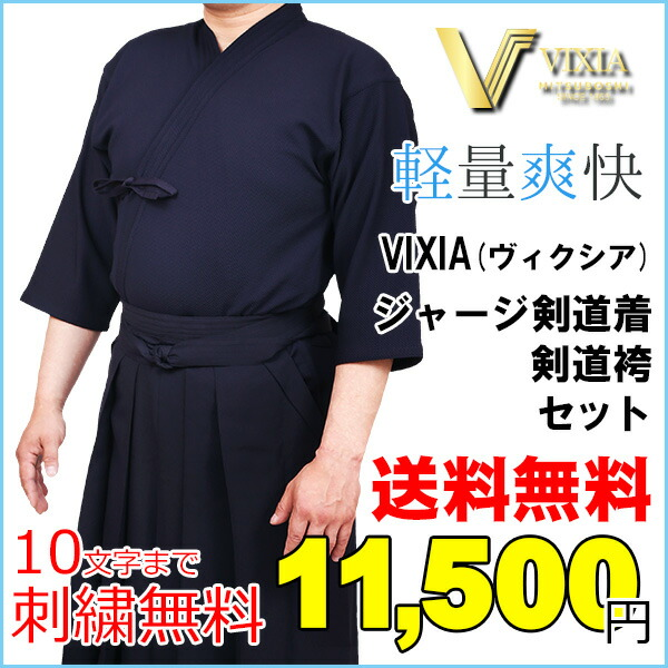 VIXIA 高級ジャージ道着袴セット
