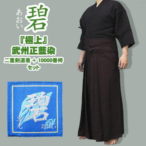 極上『碧あおい』武州正藍染道着と袴セット