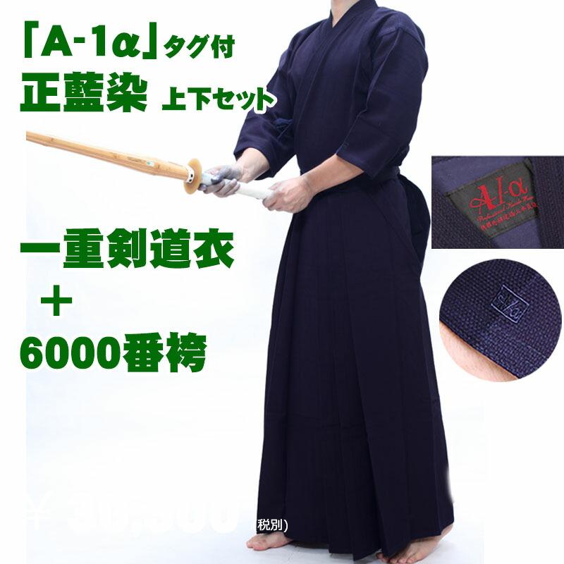 剣道「A-1α」タグ付 正藍染 上下セット