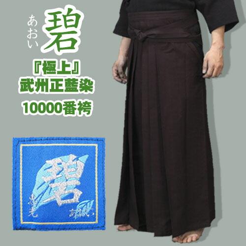 極上『碧あおい』武州正藍染10000番剣道袴師範用
