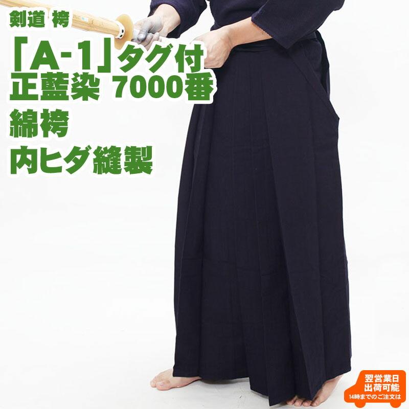 「A-1」タグ付 正藍染 7000番 綿 剣道袴