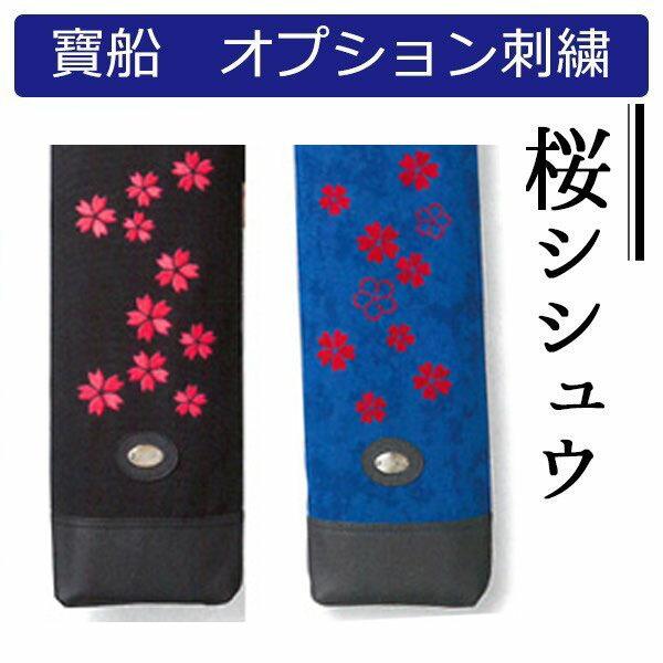 寶船桜刺繍