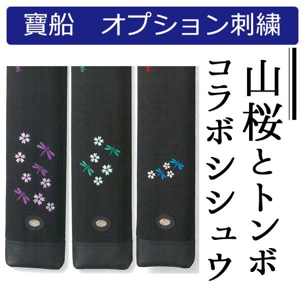 寶船山桜とトンボのコラボ刺繍
