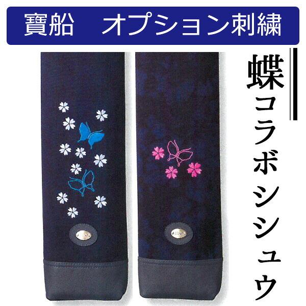 寶船蝶と桜のコラボ刺繍