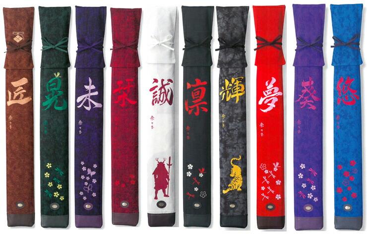 8号帆布竹刀袋 【剣道具・寶船・竹刀袋】 『寶船』 「ゆうの書」