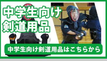 中学生向け剣道用品はこちら