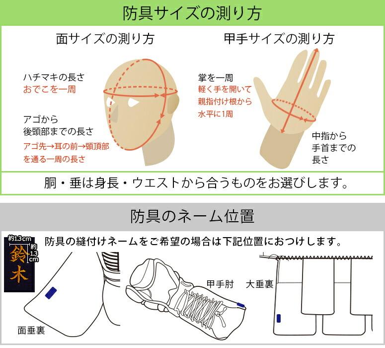剣道防具のサイズの測り方(面・甲手)