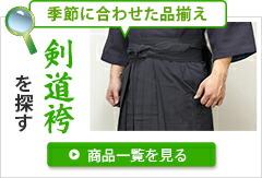 剣道袴を探す