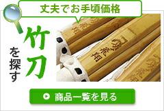 竹刀を探す