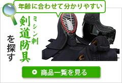 ミシン刺剣道防具セットを探す