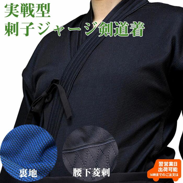 毎日簡単に洗えて清潔!「実戦型 刺子ジャージ剣道着」