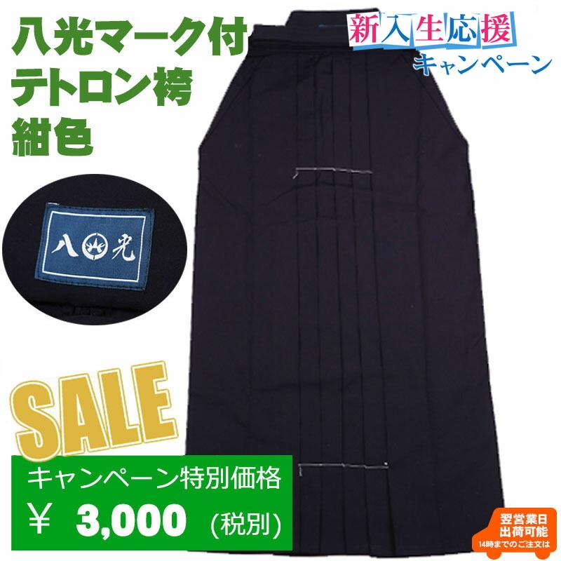 剣道 テトロン袴 紺色 八光マーク付
