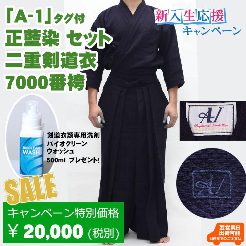 剣道「A-1」タグ付 正藍染 上下セット
