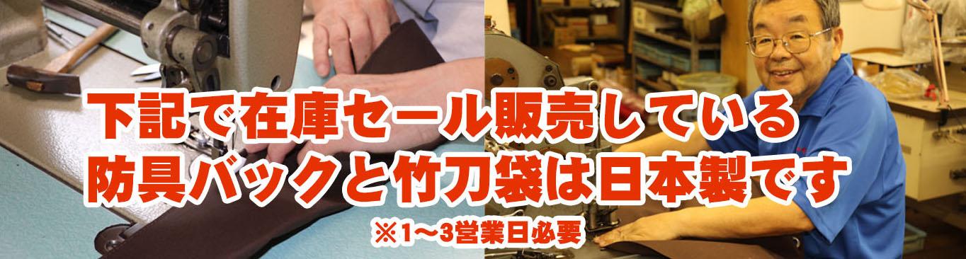 日本製 剣道バック・竹刀袋