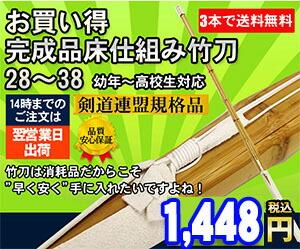 お買い得床仕組竹刀