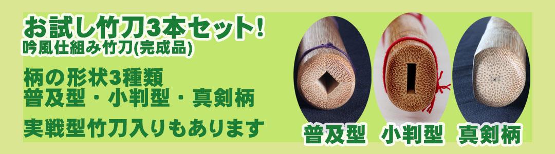 竹刀3本セット