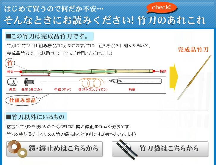 はじめて買うので何だか不安・・・そんなときにお読みください! 竹刀のあれこれこの竹刀は完成品竹刀です。竹刀以外にいるもの