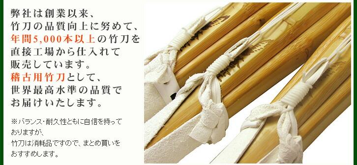 弊社は創業以来、竹刀の品質向上に努めて、年間5,000本以上の竹刀を直接工場から仕入れて販売しています。稽古用竹刀として、世界最高水準の品質での激安販売です!