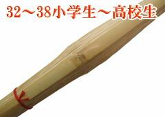 上製普及型竹刀