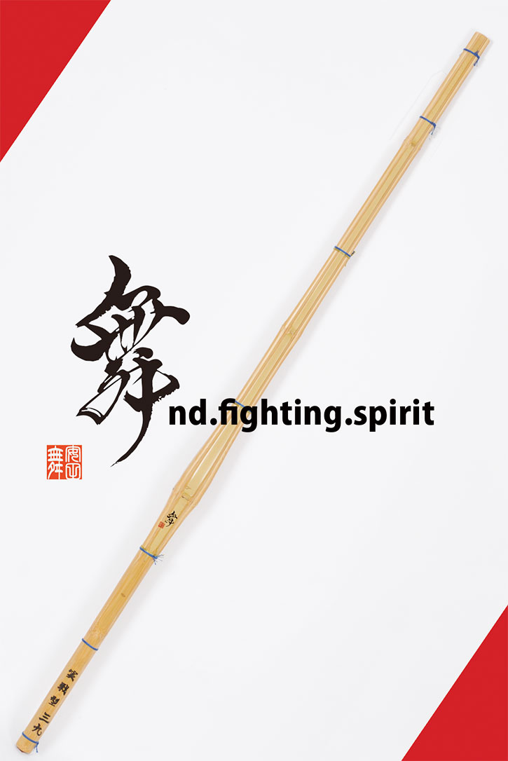 書道家『安田舞』直筆コラボ竹刀先細胴張実戦型竹刀『舞』37